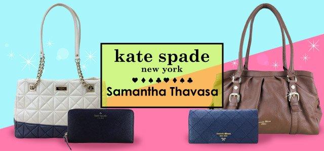 ケイトスペード&サマンサタバサ