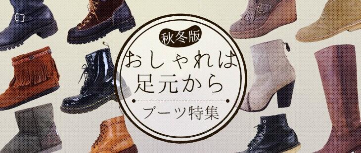 おしゃれは足元から!【秋冬版】ブーツ特集
