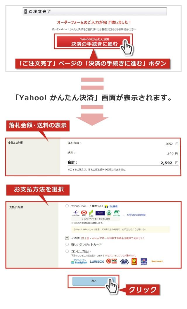 Yahoo! かんたん決済 ステップ1