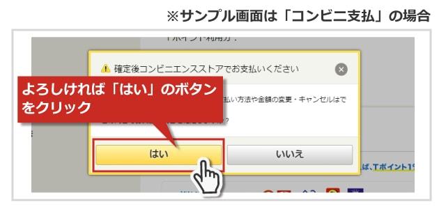Yahoo! かんたん決済 ステップ3