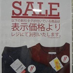 お買い得情報!!