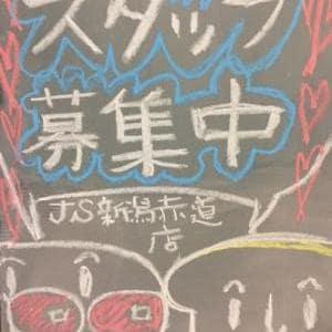 o(゚ー゚*o)新商品紹介&スタッフ大募集(ノ*゚ー゚)ノ