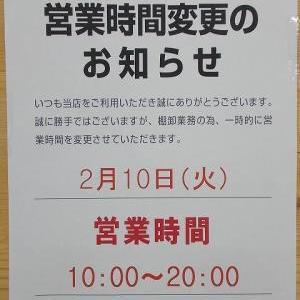 2/10営業時間変更のお知らせ