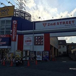 セカンドストリート川越新宿店いよいよ明日2/28(土)グランドオープン!!