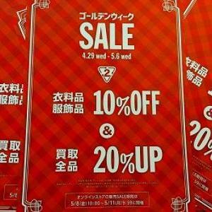 ☆GW SALE&買取UPイベント!!!☆