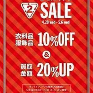 GWSALE&買取UPキャンペーン開催中!!