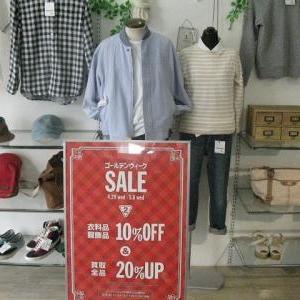 【GW SALE】& 【買取20%キャンペーン】同時開催中