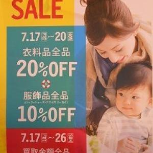 SUMMER SALEのお知らせ!!