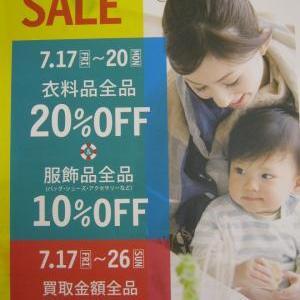 SUMMERSALE&買取UPキャンペーン開催中!!