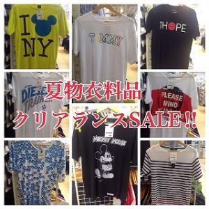 夏物衣料品クリアランスSALL☆☆☆