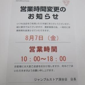 営業時間変更のお知らせ!!!