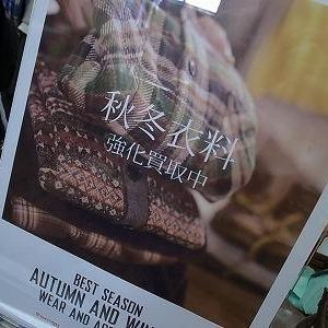 ☆秋冬衣料買取強化中☆