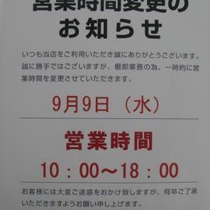 ★★棚卸に伴う営業時間変更のお知らせ★★