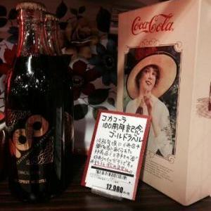 コカ・コーラを飲もうよ!