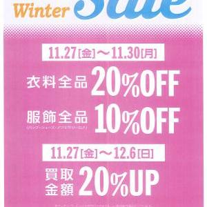Winter Sale 開催!!