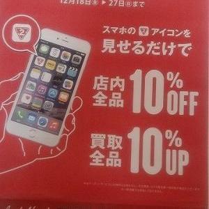 アプリダウンロードするだけで10%OFF!!