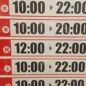 【浦安店】営業時間変更のお知らせ