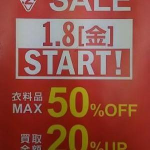 クリアランスセール&買取UPキャンペーン!!