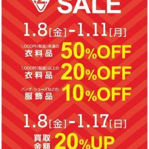 SALE&買取UPキャンペーン