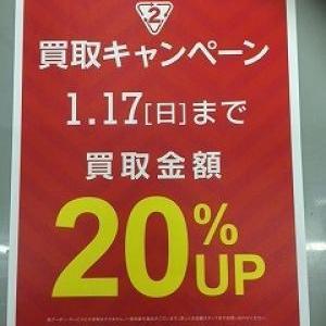 ☆買取UP&Webセール☆