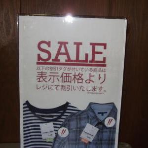 冬物最終処分SALE開催中!
