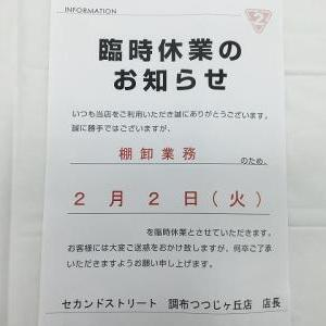 入荷商品と棚卸業務に伴う臨時休業のご案内!!!