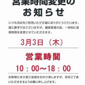 営業時間変更のお知らせ★