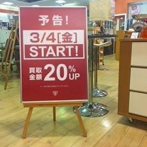 セール告知!!