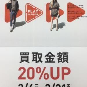 買取UPキャンペーン☆始まります♪
