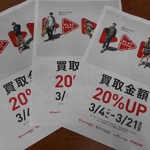 ★買取UPキャンペーン★