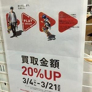 【浦安店】レディース商品紹介/買取UPキャンペーン