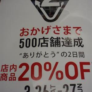 20%OFFSALE!!