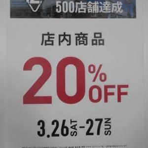 予告☆500店舗達成SALE開催!!