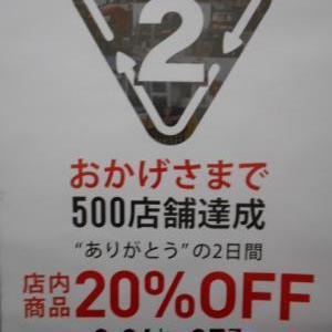 500店舗達成SALE!!