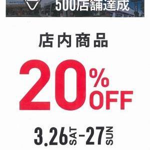 500店舗達成記念セール!!!