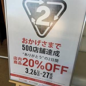 ありがとう、500店舗です!