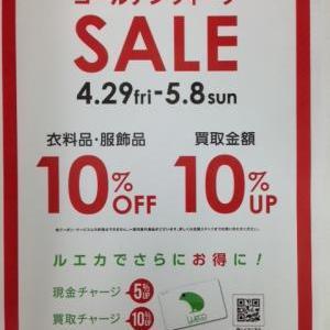 セールと買取UP!!!