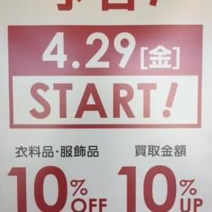 4/29~GW SALE 告知!