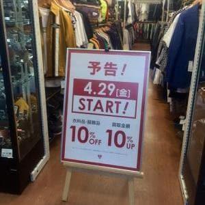 ◎GWイベント・新店・新商品入荷のお知らせ◎
