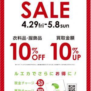 GWセール&買取UPキャンペーン!!