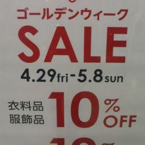 SALE!SALE!SALE!