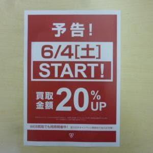 江戸川環七通店限定!!買取UPキャンペーン予告!!!!!!!!