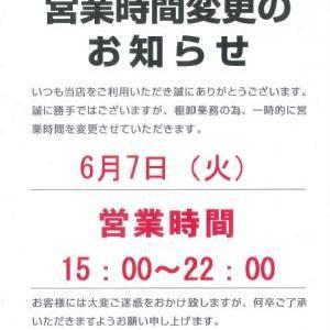 棚卸&買取UPキャンペーン!!!★