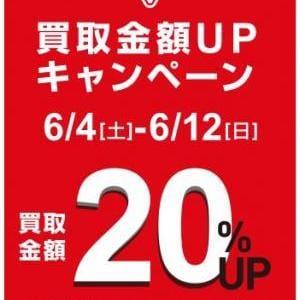 ★買取金額20%UPキャンペーン★
