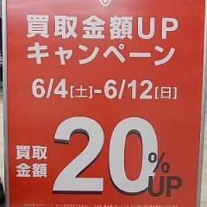 買取UPキャンペーン