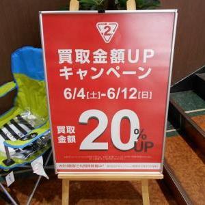 買取UPキャンペーン&棚卸しのお知らせ