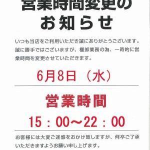 6月8日 営業時間変更のお知らせ