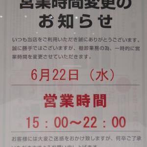 ▲営業時間変更のお知らせ▲