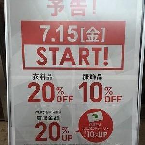 【予告】サマーセール開催!!!
