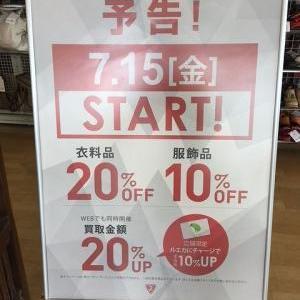 SALE&買取UPのお知らせ!!